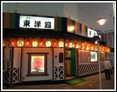 現在の外観いろもの専門劇場の浅草東洋館です。